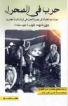 حرب في الصحراء: سنوات من الغليان في جزيرة العرب في أوائل القرن العشرين - John Bagot Glubb, جون غلوب باشا, عطية الظفيري
