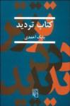 كتاب ترديد - Babak Ahmadi / بابک احمدی