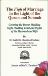 The Fiqh of Marriage in the Light of the Quran and Sunnah - صالح بن غانم السدلان, Jamaal al-Din M. Zarabozo