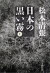 日本の黒い霧〈上〉 - Seicho Matsumoto