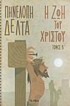 Η ζωή του Χριστού: Τόμος Β - Penelope Delta, Πηνελόπη Δέλτα