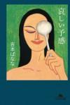 哀しい予感 (Japanese Edition) - Banana Yoshimoto, 吉本 ばなな