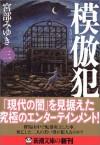 模倣犯 三 [Mohōhan 3] - Miyuki Miyabe