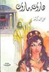 هاروت وماروت - علي أحمد باكثير