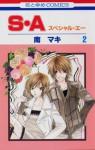 S・A (スペシャル・エー) 2 - Maki Minami