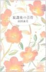 放課後の音符 [Hōkago no kīnōto] - Eimi Yamada