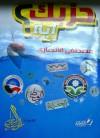 حزبك إيه؟ - مصطفى الأنصاري, راغب السرجاني