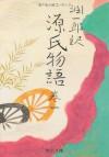 Jun'ichirō Yaku Genji Monogatari - Murasaki Shikibu, 紫式部