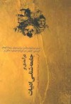 درآمدی بر جامعهشناسی ادبیات - محمدجعفر پوینده