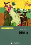 Romance of the Three Kingdoms (San Guo Yan Yi) (Chinese Edition) -- BookDna Famous Children's Literature - Luo Guanzhong