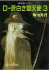 吸血鬼ハンター9 D-蒼白き堕天使3: 3 (Japanese Edition) - 菊地 秀行, 天野 喜孝
