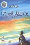 في انتظار المعجزة - أنيس منصور