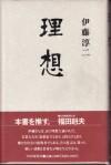 理想 / Riso - Junji Ito
