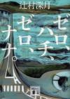 ゼロ、ハチ、ゼロ、ナナ。 (講談社文庫) (Japanese Edition) - Mizuki Tsujimura, 辻村深月