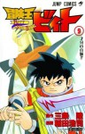 Beet the Vandel Buster, Vol. 9 - Riku Sanjo