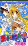 Saint Dragon Girl Miracle Vol. 04 - Natsumi Matsumoto