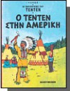 Ο Τεντέν στην Αμερική - Hergé, Μαρία Ανδρεαδάκη