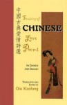 Treasury of Chinese Love Poems - Qiu Xiaolong, Susan A. Ahlquist