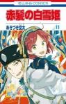 Akagami no Shirayukihime - 赤髪の白雪姫, Vol. 11 - Sorata Akizuki