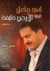 إني جاعل في الأرض خليفة - Amr Khaled