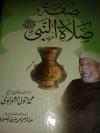 صفة صلاة النبي - محمد متولي الشعراوي