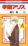 Gakuen Alice, Vol. 25 - Tachibana Higuchi