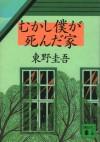 むかし僕が死んだ家[Mukashi Boku Ga Shinda Ie] - Keigo Higashino