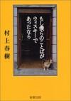 もし僕らのことばがウィスキーであったなら [Moshi bokura no kotoba ga wisukī de atta nara] - Haruki Murakami, 村上 春樹