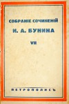 Собрание Сочинений И. А. Бунина VII - Ivan Bunin, Иван Бунин