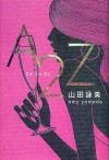 A2Z - Amy Yamada