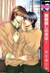 眼鏡越しの空は... (ビーボーイコミックス) (Japanese Edition) - Mio Tennouji, 天王寺ミオ