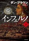 インフェルノ Vol. 2 - Dan Brown, 越前 敏弥, ダン ブラウン