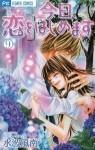 今日、恋をはじめます 9 [Kyou, Koi wo Hajimemasu] - Kanan Minami, 水波 風南