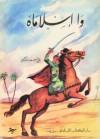 وا إسلاماه - علي أحمد باكثير