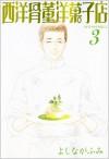西洋骨董洋菓子店 3 - Fumi Yoshinaga