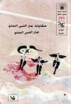 حكايات جار النبي الحلو - جار النبي الحلو