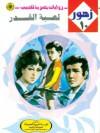 لعبة القدر - نبيل فاروق