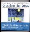 Crossing the Snow - Kenji Miyazawa, Karen Colligan-Taylor, Masao Ido