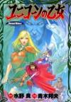 ソード・ワールド ユニコーンの乙女 (ドラゴンコミックスエイジ) (Japanese Edition) - 水野 良, 青木 邦夫