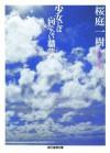 少女には向かない職業 (創元推理文庫) (Japanese Edition) - 桜庭 一樹