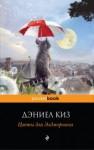 Цветы для Элджернона - Daniel Keyes, Дэниел Киз, Сергей Шаров