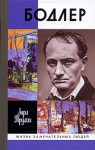 Baudelaire - Henri Troyat