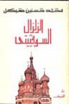 الزلزال السوفيتي - محمد حسنين هيكل