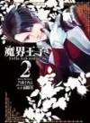 魔界王子 devils and realist 2 [Makai Ouji devils and realist 2] - Madoka Takadono, Utako Yukihiro