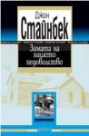 Зимата на нашето недоволство - John Steinbeck, Венцислав К. Венков