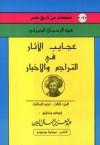 آخرة المماليك - عبد الرحمن الجبرتي