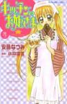 キッチンのお姫さま 4 - Natsumi Ando, Miyuki Kobayashi