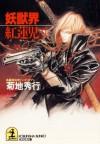 妖獣界 紅蓮児(2): 2 (光文社文庫) (Japanese Edition) - 菊地 秀行