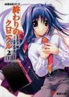 Owari no Chronicle: 2-A - Minoru Kawakami, さとやす