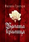Бялата кралица (Войната на братовчедите, #1) - Philippa Gregory, Деница Райкова, Borislava Velkova